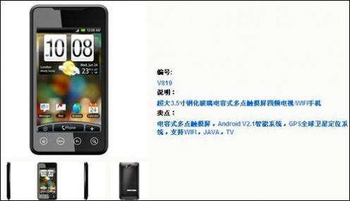 Klon HTC Evo