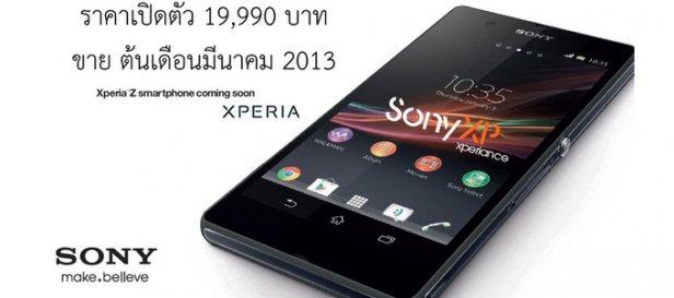 Sony Xperia Z(fot. phonearena.com)