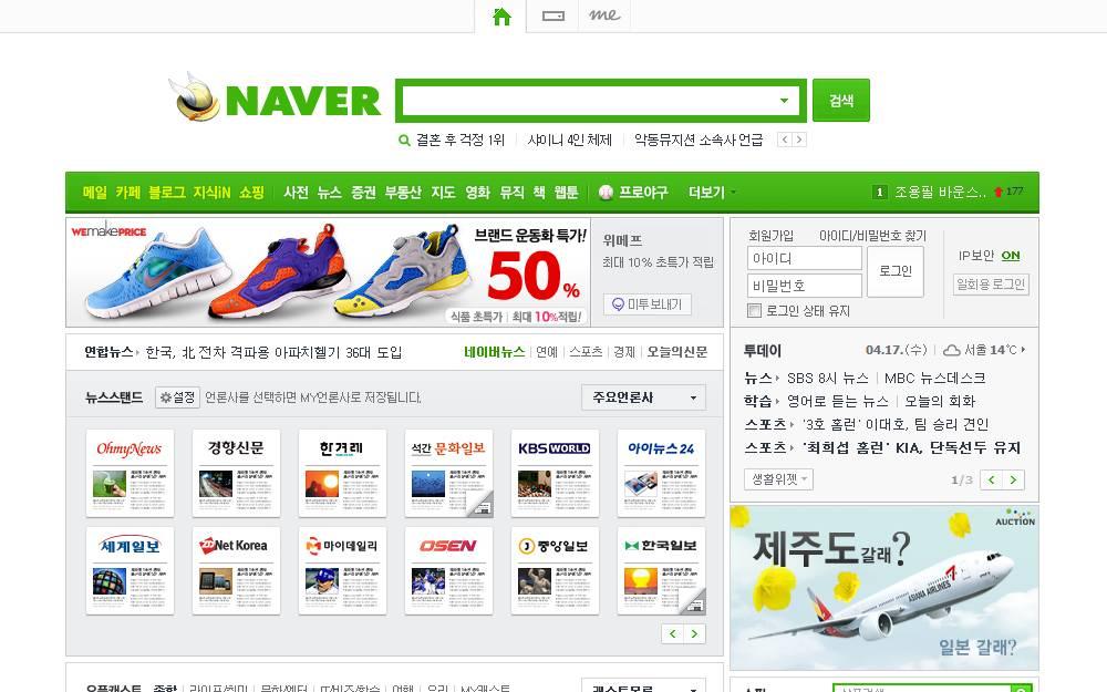 Południowokoreańska wyszukiwarka Naver