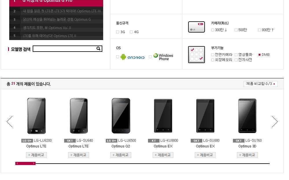 Niemal połowa smartfonów zkoreańskiej oferty LG ma dekoder DMB
